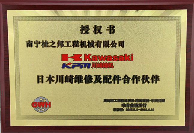 """桂之邦荣获日本川崎精机KPM""""日本川崎维修及配件合作伙伴""""授权证书。"""
