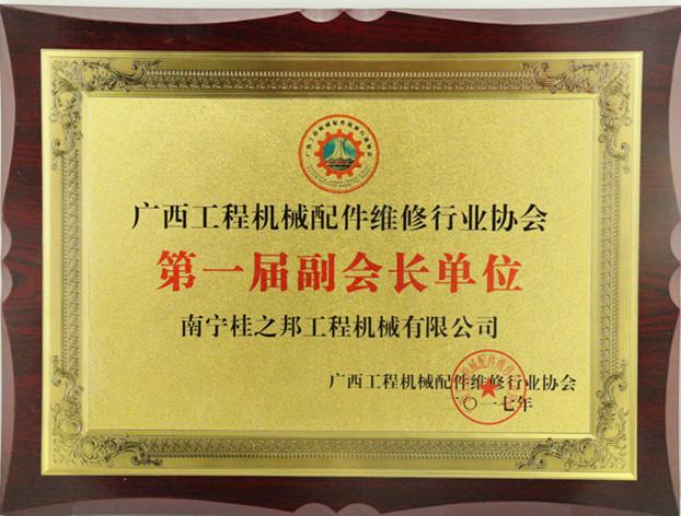 广西工程机械配件维修行业协会副会长单位