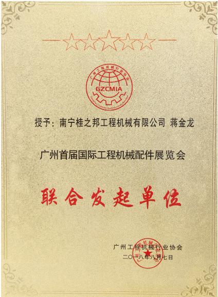 荣获第七届中国电子商务百强牛商企业