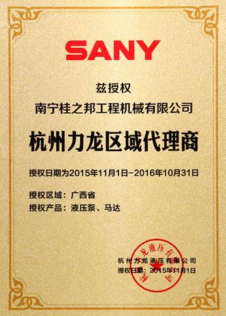 三一重工力龙广西区总代理——桂之邦