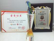 桂之邦蒋总荣获单仁资讯第七届中国电子商务牛商评选百强牛商称号