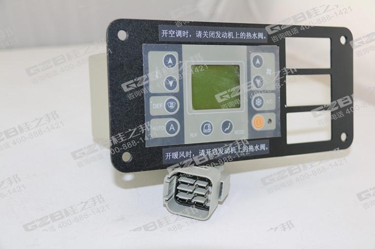 柳工908c挖掘机空调控制面板总成|柳工挖掘机配件
