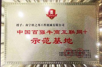 """荣获""""中国百强牛商互联网+示范基地""""称号"""