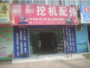 海南挖掘机配件经销商信赖桂之邦