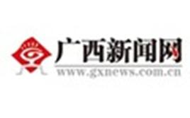 广西新闻网报道:桂之邦:争做工程机械配件行业转型排头兵