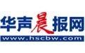 华声晨报网报道:80后小伙创业做批发 第一年收入过百万