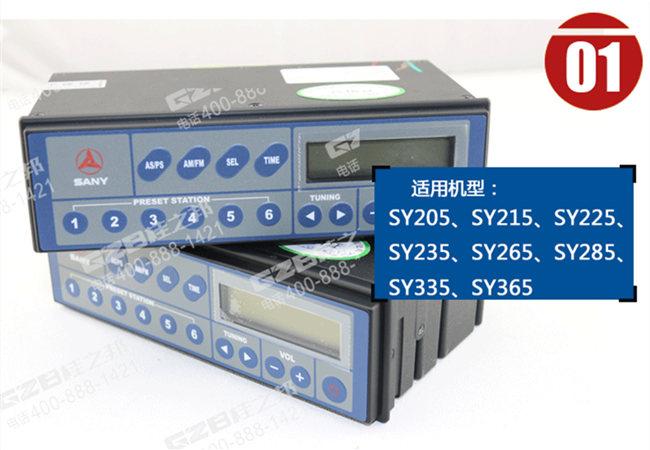 全新原装三一205挖掘机收音机60205002