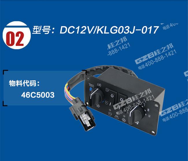 原装挖机配件市场,柳工挖机空调控制器dc12v/klg03j-017