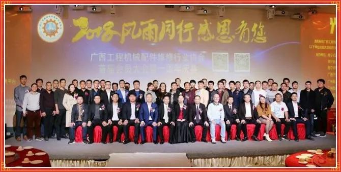 """热烈祝贺""""广西工程机械配件维修行业协会""""首届年度庆典圆满成功!"""