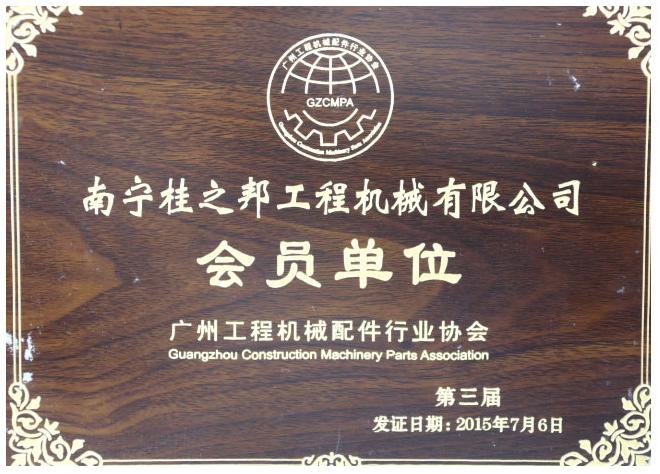 广州工程机械配件行业协会会员单位