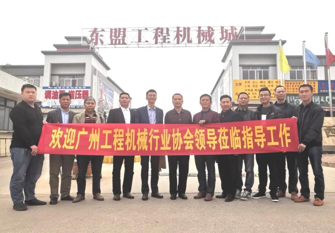 热讯|广州工程机械配件行业协会走访第一站—桂之邦挖掘机配件