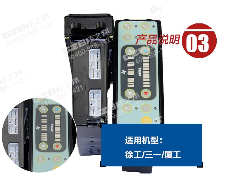 徐工|三一|厦工空调控制面板价格