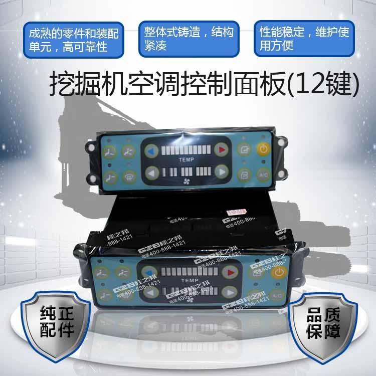 中联/徐工/三一/龙工挖掘机空调控制面板(12键) b241800000104ys