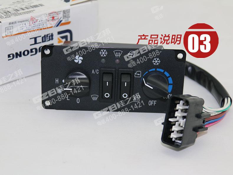 挖掘机空调控制面板dc12v/klg03j-017 柳工挖掘机配件 46c5003