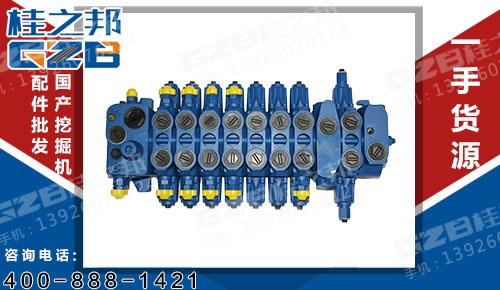 挖掘机多路阀总成8SX14H2X 挖掘机分配阀三一挖掘机配件 B220401000622