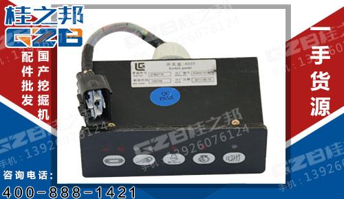 柳工挖掘机配件批发 开关盒 37B0719