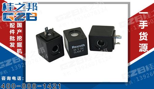 福田雷沃挖掘机配件 力士乐电磁阀线圈24VDC  Rexroth-24VDC