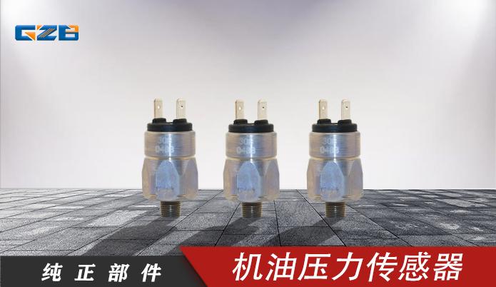 柳工挖掘机配件批发 机油压力传感器660404  30B0488