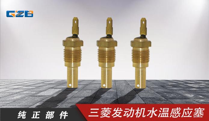 三一挖机配件 三菱发动机水温感应塞ME088884