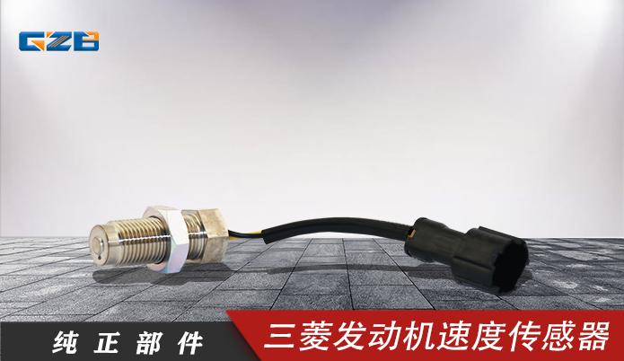 三一挖机配件 三菱发动机速度传感器MC849577
