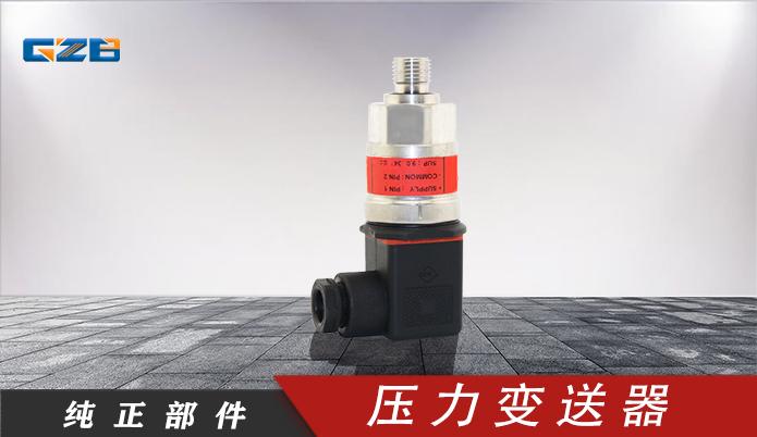 柳工挖掘机压力变送器 30B0171