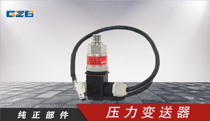 柳工压力变送器 30B0173