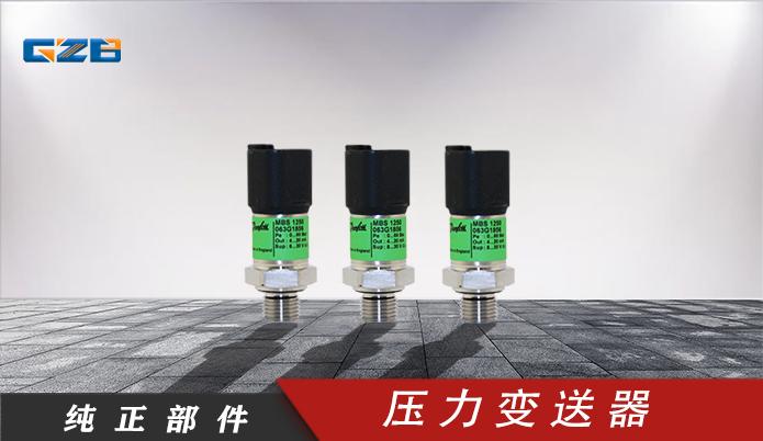 挖掘机传感器 柳工压力传感器MBS1250 柳工挖掘机配件 30B0505