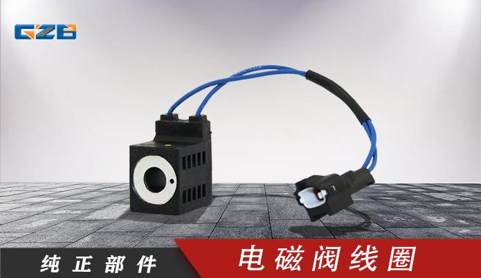 厦工/振宇/沃德挖掘机电磁阀线圈28VDC(16W)10253-52(白) 41B0110-1