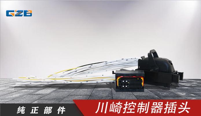 三一川崎控制器插头 10281037-1