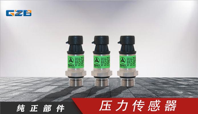 挖掘机传感器批发 压力传感器MBS1250/量程0.00-50.00bar 三一挖掘机配件,60114798