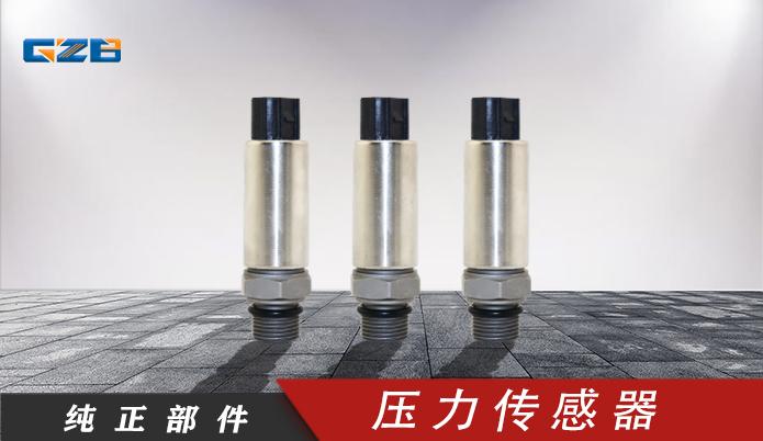 挖掘机感应器 三一压力传感器M513X-C2490X-050BG  60116349