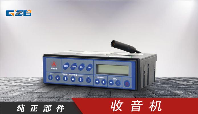三一挖掘机收音机 60205002