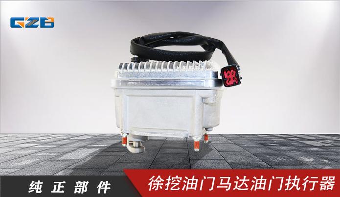 徐挖挖机油门马达(24V) 800141099