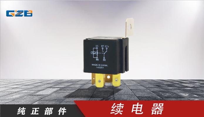 徐工挖掘机继电器(12VDC) 803680162
