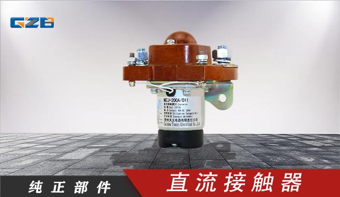 三一挖掘机直流接触器(12V)