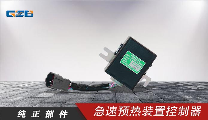 三一急速预热装置控制器 182550-3250