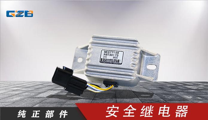 三菱挖机发动机删除继电器 ME077148