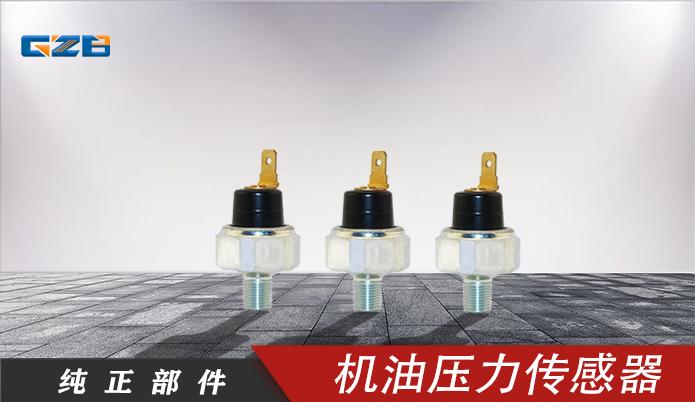 三菱发动机机油压力开关 MC840219