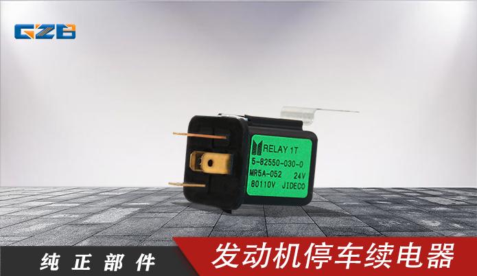 三一发动机停车续电器 B249900001039