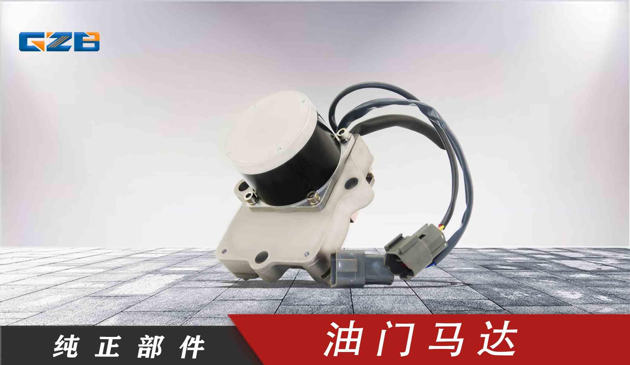 小松挖机油门马达 XD-01-004