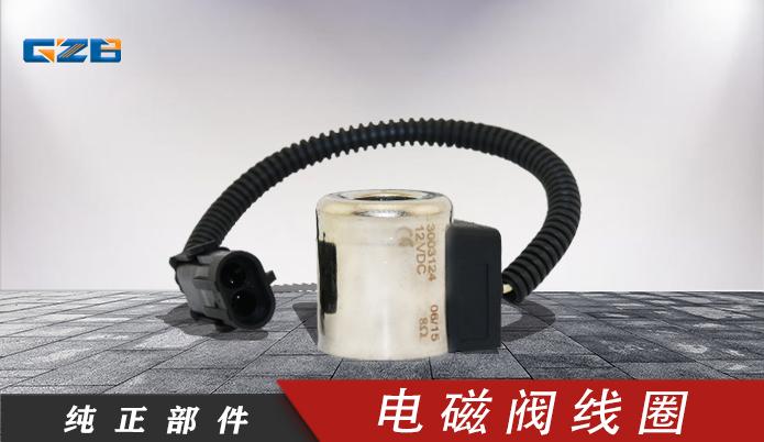 电磁阀线圈XD-06-036 (12V) 三一挖掘机配件批发 60099835XD