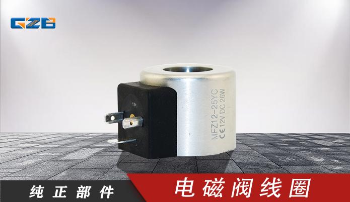 福田雷沃挖掘机电磁阀线圈MFZ12-25YC