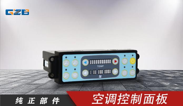 挖掘机空调控制器(12键) B241800000104YS