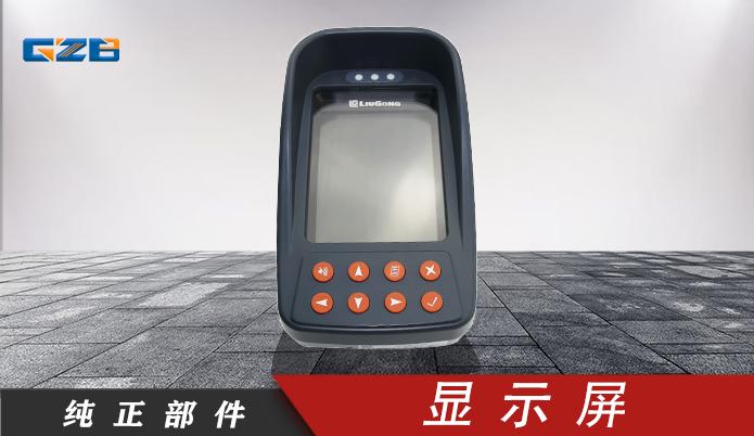 挖掘机显示器 柳工显示屏ASSY 35B0149 柳工显示器 柳工监视器