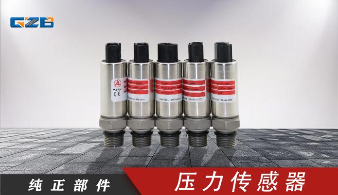 挖掘机传感器 三一压力传感器M513X-C2490X-500BG  60116350