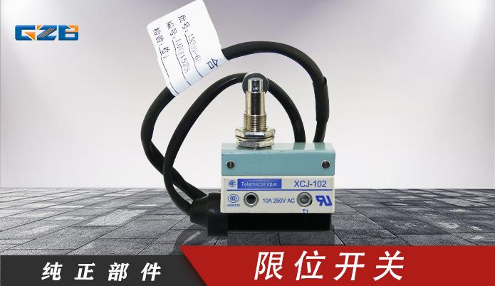 龙工挖掘机限位开关 XCJ-102(10A/250V)