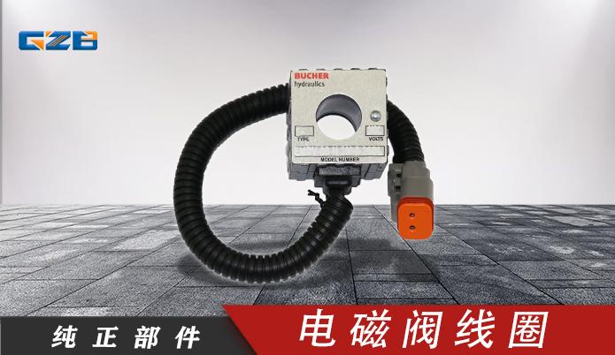 挖掘机电磁阀线圈EMDV-08-N-3M-0-26DL 三一挖掘机配件 60060302
