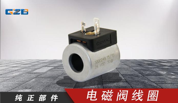 挖掘机电磁阀线圈WKM08130C-01-C-N-H 三一挖掘机配件 A249900001495