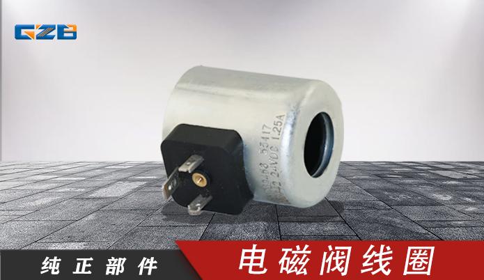 三一挖掘机电磁阀线圈R901269458(24VDC)1.25A  R901269458