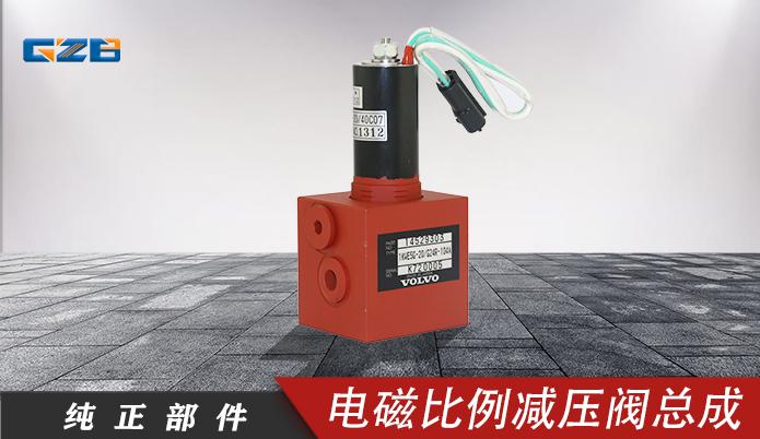 三一/柳工/山重建机挖掘机电磁比例减压阀总成1KWE5G-20/G12R-154
